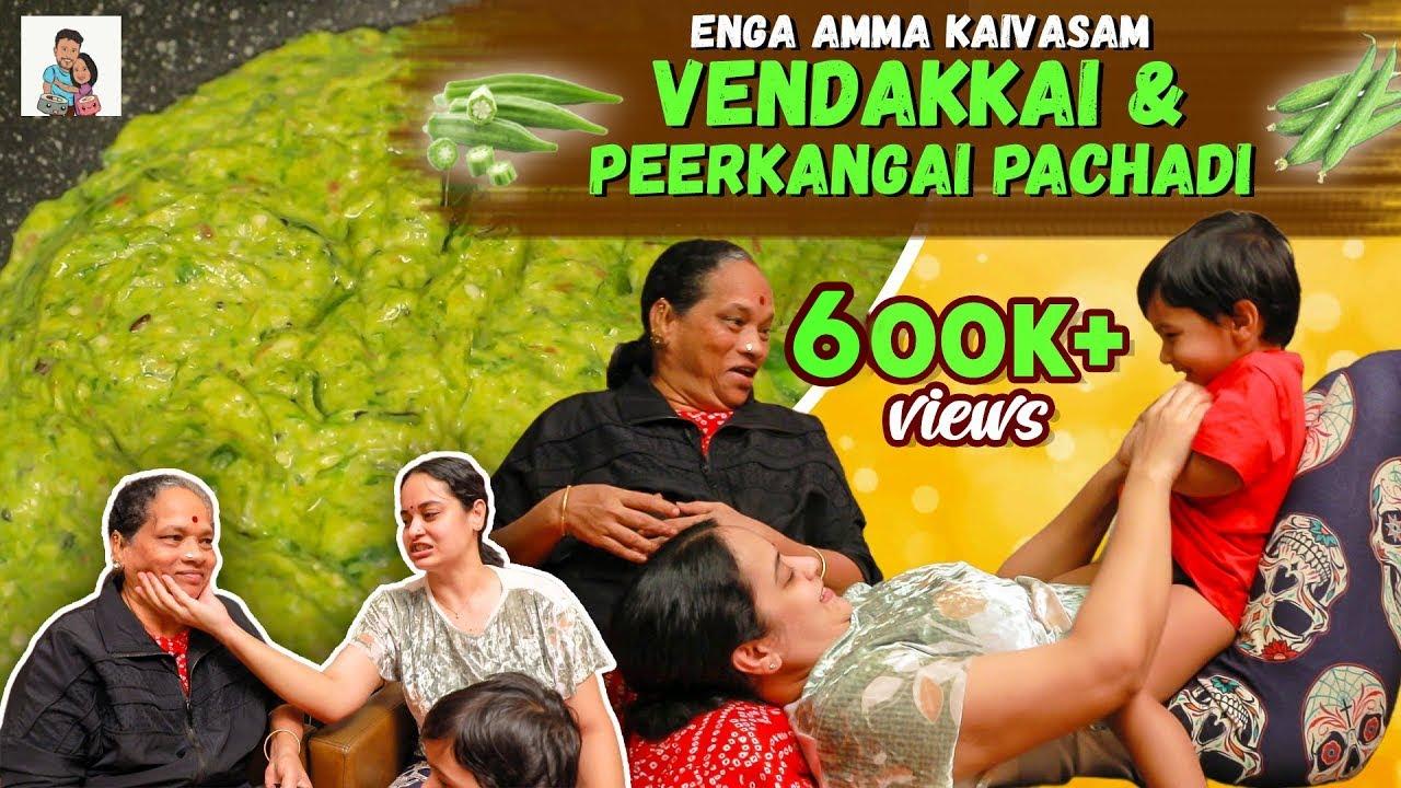 Enga Amma Kaivasam Vendakkai & Peerkangai Pachadi   Veg Recipe in Tamil   Sushi's Fun
