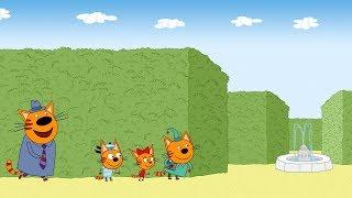 Три кота | Лабиринт | Серия 108 | Мультфильмы для детей