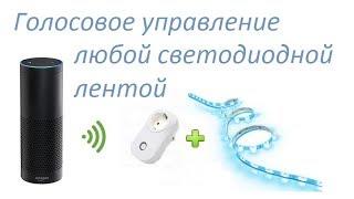 Голосовое управление любой светодиодной лентой за 3 бакса с помощью смарт розетки Smart Socket