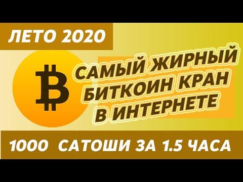 САМЫЙ ЖИРНЫЙ БИТКОИН КРАН В ИНТЕРНЕТЕ!1000 САТОШИ ЗА 1 5 ЧАСА!  ПРОСТОЙ ЗАРАБОТОК В ИНТЕРНЕТЕ 2020