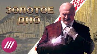 «Мы вдохновились фильмом Навального»: основатель NEXTA о расследовании про богатства Лукашенко