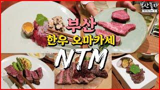 [부산맛집] 특별한 날엔 한우 오마카세 l범일동 NTM…