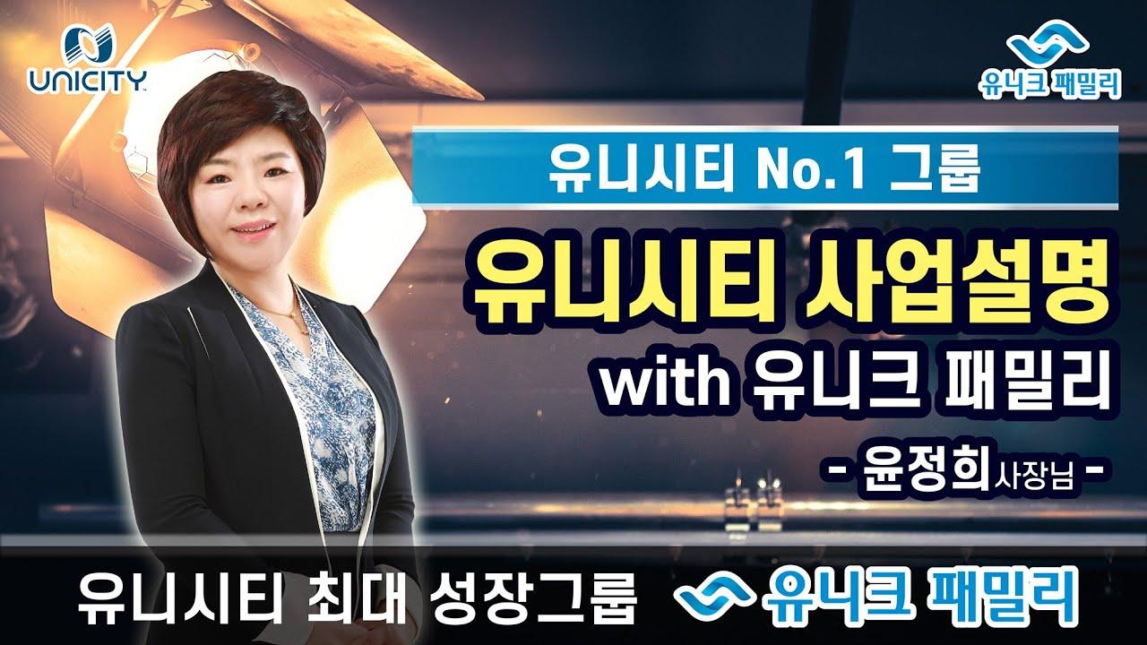 유니시티 사업소개 With 유니크패밀리- 윤정희 더블 다이아몬드