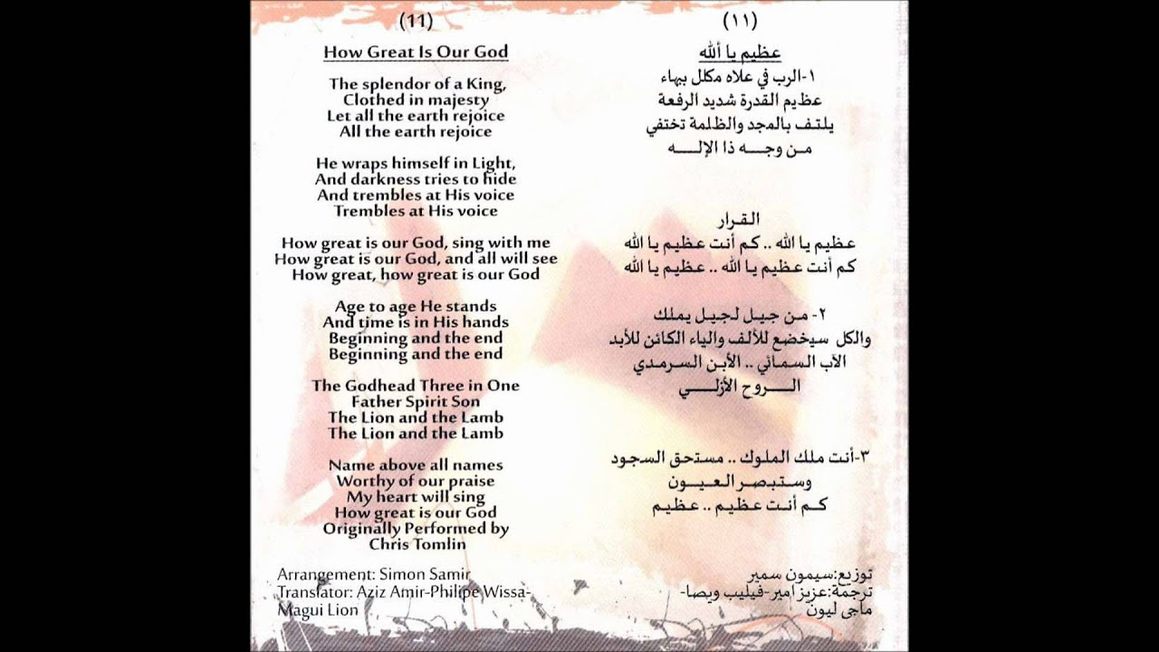 ‫عظيم يا رب - How great is our God in Arabic & English ...
