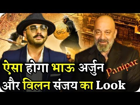 Panipat Official Looks Arjun Kapoor as Sadashiv Rao Bhau & Sanjay Dutt as Ahmad Shah Abdali Mp3