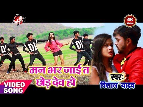 vishal-yadav-का-2019-का-सबसे-महंगा-रोमांटिक-वीडियो-||मन-भरजाई-ता-छोड़-देब-हो-||
