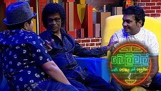 Belimal with Peshala and Denuwan 17th November 2018 Thumbnail