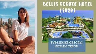 Bellis Deluxe Hotel 5 Обзор отеля Белек 2020