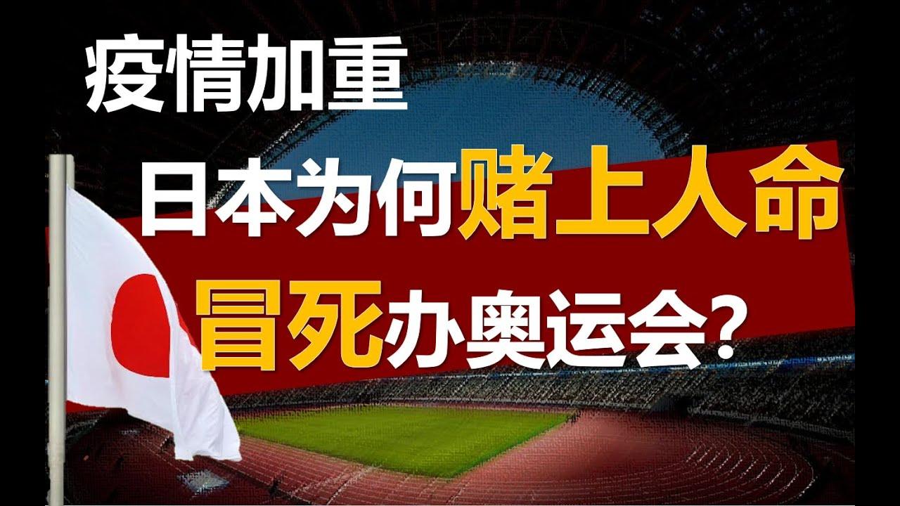 【浪眼睛02】日本赌上国运?疫情之下,东京耗资250亿美元,筹备十年,为何要冒死举办奥运会?