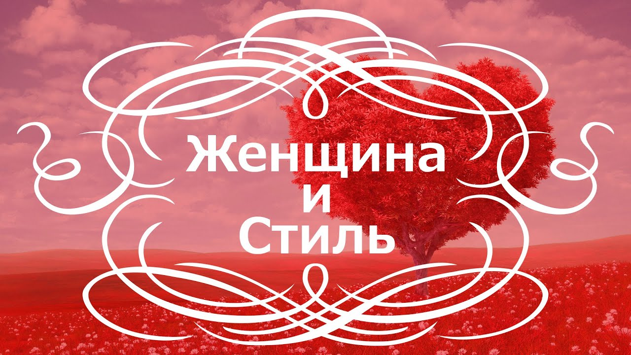 Екатерина Андреева - Женщина и Стиль