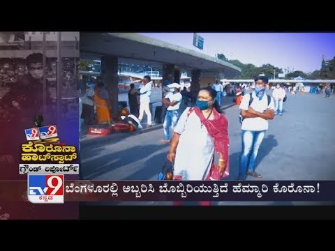 TV9 Ground Report From Coronavirus Hotspots Across Karnataka (30-05-2020)