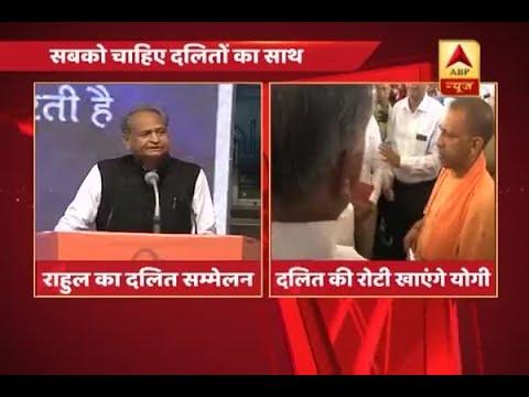 CM Yogi Adityanath दलित के घर खाएंगे रोटी | ABP News Hindi