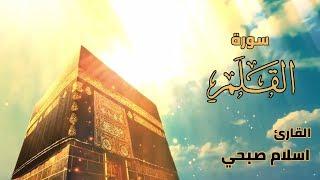 سورة القلم - كامله | القارئ اسلام صبحي | ارح قلبك