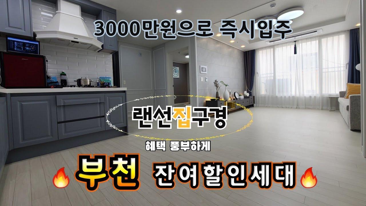 부천에서 3000만원으로 집산다 부천역 걸어서5분 소사역10분 계약시기는지금이 기회! 서울은 10분이면되네요