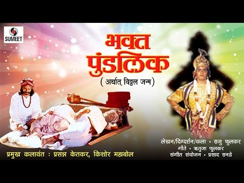 Bhakta Pundlik - Sumeet Music - Marathi Movie/Chitrapat