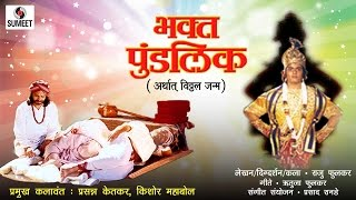 Bhakta Pundlik | भक्त पुंडलिक | Marathi Movie | Marathi Chitrapat | Katha