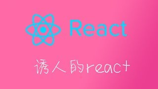 诱人的 react 视频教程 - 基础篇 #1 介绍