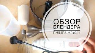 Обзор блендера Philips HR 1627