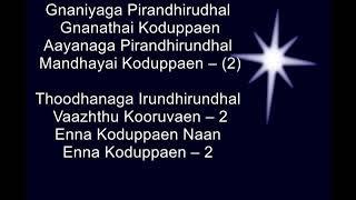 Enna kodupen nan song karaoke with lyrics..
