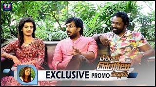 Desam Lo Dongalu Paddaru Movie Team Interview - Promo || Celebrity Interviews || Telugu Full Screen