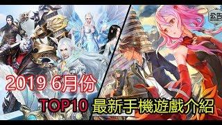 2019 6月份TOP10最新手機遊戲介紹
