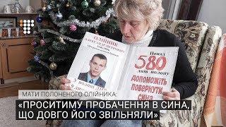 Три роки в полоні «ДНР». «Чекаю сина, щоб вибачитись».