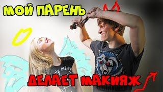 Мой Парень Делает Мне Макияж ♡ My Boyfriend Does My Makeup TAG ♡
