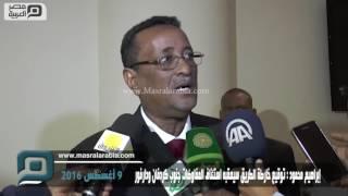 مصر العربية | إبراهيم محمود : توقيع خارطة الطريق سيعقبه استئناف المفاوضات جنوب كردفان ودارفور