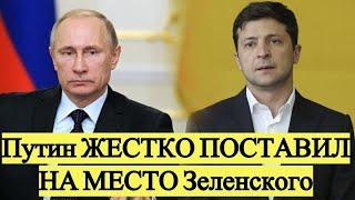 ВЫПОЛНЯЙ ОБЕЩАНИЯ ИЛИ ПРОВАЛИВАЙ! Путин ЖЕСТКО ПОСТАВИЛ НА МЕСТО Зеленского