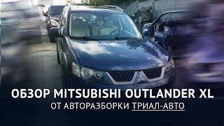 Обзор Mitsubishi Outlander XL от авторазборки Триал-Авто
