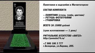 видео фотографии памятников надгробных