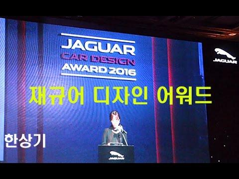 재규어 카 디자인 어워드 2016(Jaguar Car Design Award 2016 in Korea) - 2016.12.03
