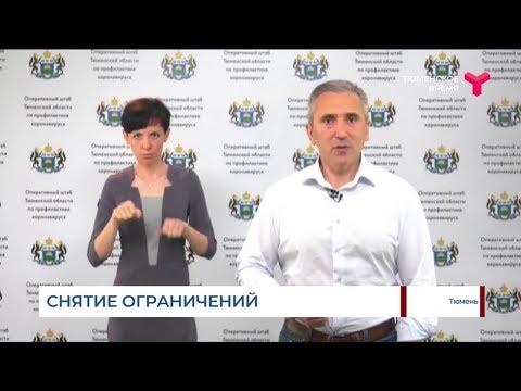 СНЯТИЕ ОГРАНИЧЕНИЙ / Тюменская область