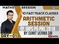 IBPS PO PRE | 10 Fast Track Classes | DAY 1 | Arithmetic Session | MATHS | SUMIT SIR | 12 P.M
