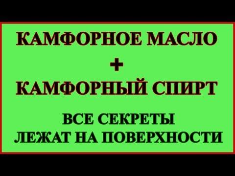 Камфора — как профилактика онкологии и хронических заболеваний.