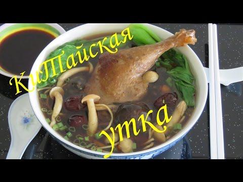 СЕКРЕТ Китайский Суп с Уткой Тайский ЧЕРНЫЙ СУП  - Roast Duck Ginseng Linh Chi Noodle Soup