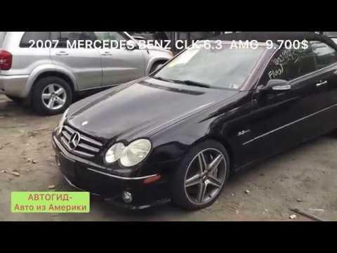 2007 MERCEDES BENZ  CLK  6.3  AMG  9.700$, АВТОГИД Авто из Америки Car Export From USA