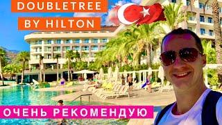 ТУРЦИЯ ОЧЕНЬ РЕКОМЕНДУЮ DoubleTree by Hilton Antalya Kemer 5 звезд отдых