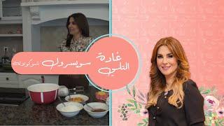 غاده التلي سويسرول شوكولاته Ghada El Tally , chocolate swiss roll