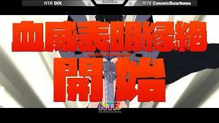 [ Okizeme Fights Episode 3 ]  Kill La Kill IF Demo Exhibition NTR|DiX Vs NTR|CosmicBourbons