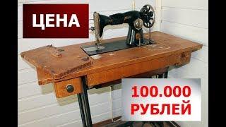 цЕНА. Швейная машинка. СССР