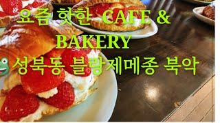 요즘 핫한 카페&베이커리(성북동 블랑제 메종 북…