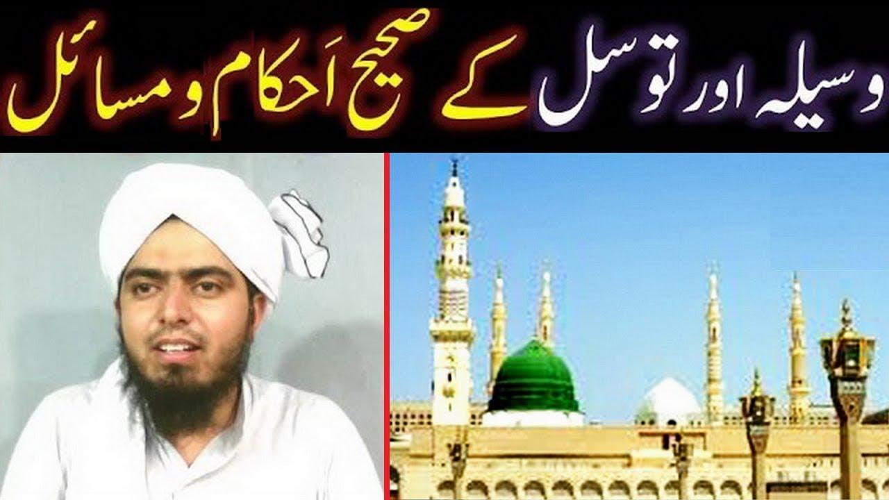 Download 43-Mas'alah: WASEELAH aur TAWASSUL kay Saheh Ahkam-o-Masa'il (Surah Al Ma'idah Ayat 35)