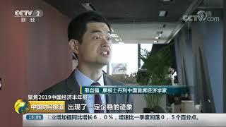 [中国财经报道]聚焦2019中国经济半年报 外资机构:2019年上半年中国经济表现达到预期  CCTV财经