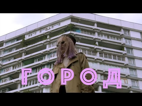 GROZA - Город (mood Video)