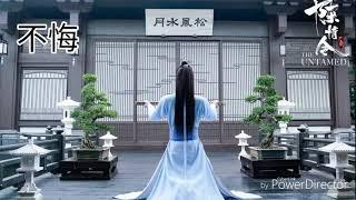 Download lagu 陈情令音乐版 - 不悔