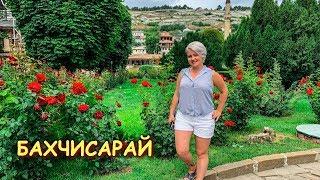 Бахчисарай. Ханский дворец. Свято-Успенский монастырь и Чуфут-Кале#Крымские каникулы#