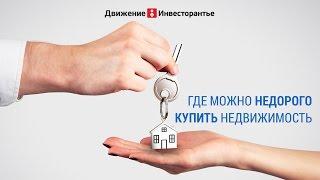 Купить недвижимость в России недорого(, 2015-07-26T18:12:04.000Z)