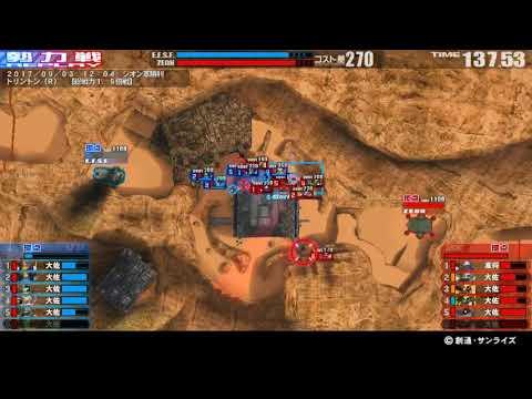 戦場の絆 17/09/03 12:04...