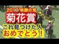 【競馬予想】菊花賞2017 この動画見つけた人おめでとう 穴馬イチオシ大予想 単勝の鬼